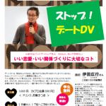 NPO法人Nプロジェクトひと・みち・まち 講座 ストップ!デートDV DV防止