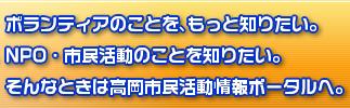 ボランティアのことを、もっと知りたい。NPO・市民活動のことを知りたい。そんなときは高岡市民活動情報ポータルへ。